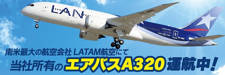 南米最大の航空会社LATAM航空にて 当社所有のエアバスA320運行中!