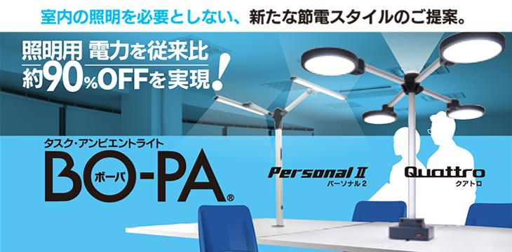 室内の照明を必要としない、新たな節電スタイルのご提案。