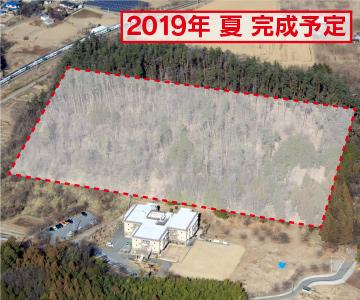 富士見 第六 メガソーラー発電所 イメージ