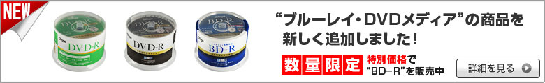 """""""ブルーレイ・DVDメディア""""の商品を新登場!"""