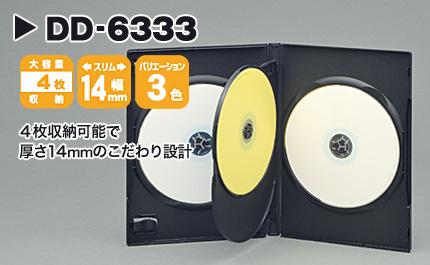 多数枚収納(4枚収納タイプ)DVDケース